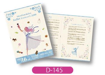 Mimilian Ballet様のプログラムです。バレリーナの可愛らしいイラストが特徴的なデザインになっています。