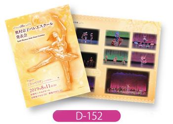 奥村京子バレエスクール様の発表会プログラムです。オレンジを基調としたデザインになっています。