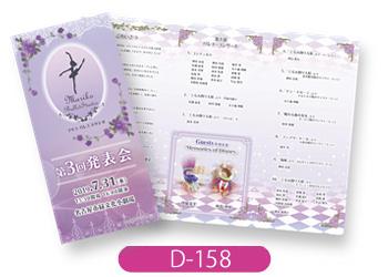 marikoバレエスタジオ様のパンフレットになります。チラシと同系色のデザインとなっており、紫色をベースに仕上げました。