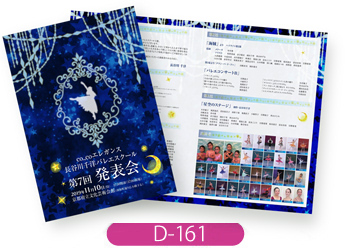 長谷川千洋バレエスクール様のプログラムです。濃い青を基調としたエレガントなデザインになっています。