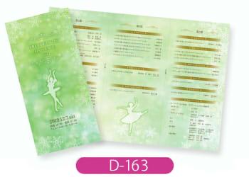 柏原シティバレエ様の発表会パンフレットです。緑ベースの柔らかい色調のパンフレットに仕上げました。
