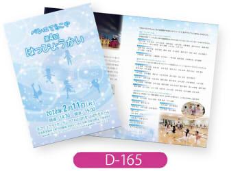 バレエてらこや様発表会プログラムです。チケット等と同じく冬をイメージした薄い青でまとめたデザインとなっております。