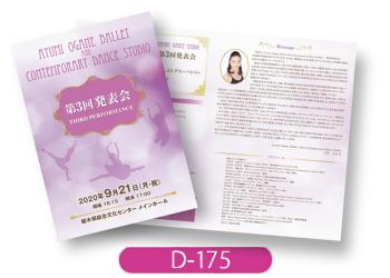 Ayumi Ogane Ballet And Contemporary Dance Studio様発表会のプログラムです。以前作成したデザインに寄せつつ上手く仕上げました。
