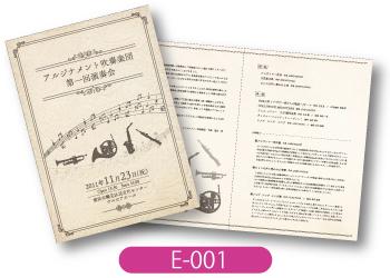アルジナメント吹奏楽団様演奏会のプログラム画像です。ベージュにエンボス紙のような模様を飾り、表紙は音符と楽器のイラストを掲載。