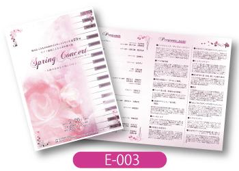幹の会様コンサートのプログラム画像です。バラの画像を大きくのせ、色味を合わせた鍵盤の画像を右端にあしらった上品なデザイン。