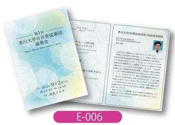 香川大学OB管弦楽団様プログラム画像です。水色と薄い黄色を用い、溢れる光をイメージした淡く綺麗なデザインです。