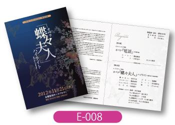 オペラアンサンブルkyo2公演「蝶々夫人」プログラム画像です。濃い青色の背景に薄く花束を重ね、写真を配置した落ち着いたデザインです。