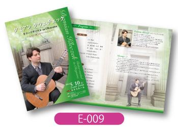 ダミアン・クウェチェック様ギターリサイタルのプログラム画像です。緑を基調としたデザインで、表紙にご本人の写真を大きく掲載