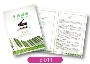 進藤麻美様ピアノリサイタルのプログラム画像です。ピアノと鍵盤の画像をメインに使用し、全体を緑色に補正したデザインです。