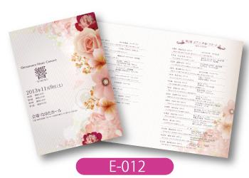 シマムラ楽器様コンサートのプログラム画像です。右面にピンクや赤の花の画像を載せ、全体をベージュの細かなボーダーで統一したデザイン