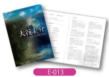 大谷圭介.様リサイタルのプログラム画像です。絵画のような青い川をイメージしたデザイン。中面は白ですっきりとまとめています