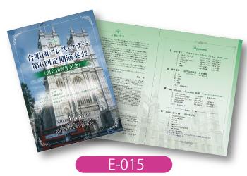 合唱団アレス・クラー様演奏会のプログラム画像です。ウェストミンスター寺院の写真を使用した、緑色を基調としたデザインです。