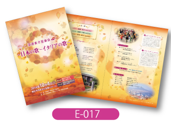 深津素子様音楽会のプログラム画像です。日程に合わせて秋をイメージした朱色と紅葉のデザインとなっています。