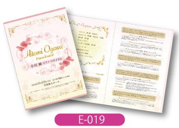 小川瞳様ピアノ・リサイタルのプログラム画像です。黄色とピンクの淡いグラデーションを背景にし、バラを用いた枠で上品に飾っています。
