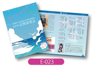 山城高等学校吹奏楽部様演奏会のプログラム画像です。青い海と空のイラストをメインに使用した清涼感のあるデザイン。