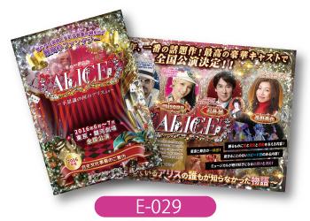 ミュージカル「ALICE」のパンフレット画像です。赤い幕とステージの背景に、演目に合わせた飾りをあしらったゴージャスなデザイン