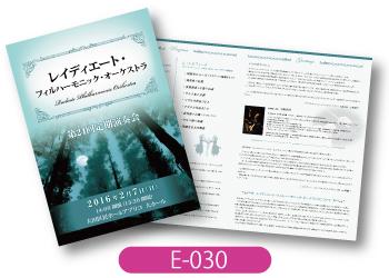 レイディエート・フィルハーモニック・オーケストラ様演奏会のプログラムです。全体を緑で統一し、表紙は森林の写真を使用。