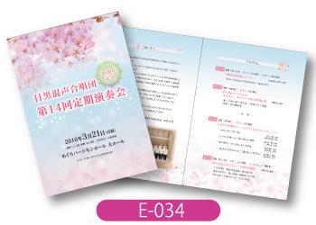 目黒混声合唱団様定期演奏会用プログラムの画像です。桜をメインに、ピンクと空の青色のツートーンで作成したデザインです