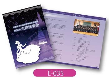山城高校吹奏楽部様演奏会のプログラムです。曲目に合わせ、紫のバックにシンデレラをイメージしたイラスト載せています