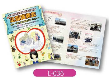 市川東高校吹奏楽部様演奏会用プログラムの画像です。生徒様が描かれた白雪姫のイラストをメインに使用しています