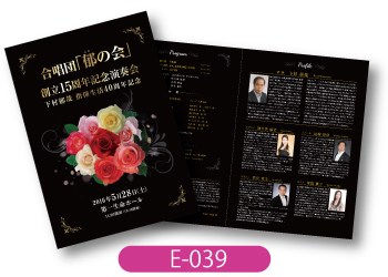 合唱団郁の会様の演奏会用プログラム画像です。黒一色のバックにバラの花束を飾ったデザインです