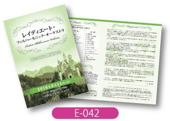 レイディエート・フィルハーモニック・オーケストラ様のプログラム画像です。森と城の写真でストーリーを表現しています