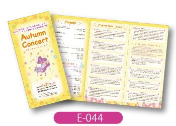 幹の会様ピアノコンサートのプログラム画像です。ピアノとコスモスで秋らしさを表現したかわいらしいデザインです。