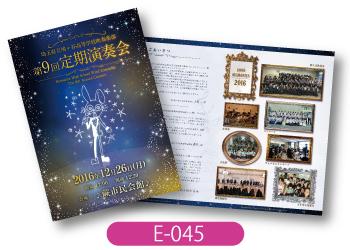 鳩ヶ谷高校吹奏楽部様定期演奏会用プログラムの画像です。生徒様が書かれたイラストを使用し、きらびやかな夜空のようなデザインを作成。