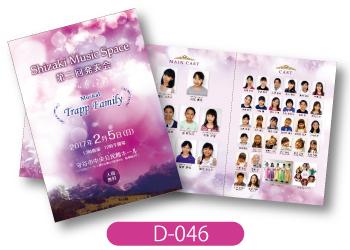 Shizaki Music Space様発表会の三つ折りプログラムです。パープル系の鮮やかな色に山並みの写真を透かしたデザイン
