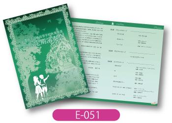 京都府立山城高校吹奏楽部様演奏会用プログラム画像です。ヘンゼルとグレーテルをイメージしたシルエットデザインを使用。