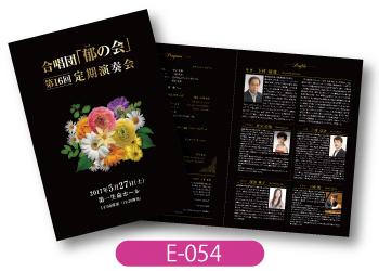 合唱団郁の会様定期演奏会用プログラムの画像です。黒をベースに中央に花束を飾ったデザインです