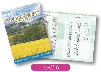 関西学院交響楽団様定期演奏会のプログラム画像。ボヘミア地方の菜の花畑の写真を使用したデザイン。