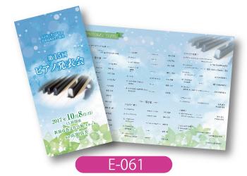 たかなみピアノ教室様発表会用プログラムの画像です。青空と緑を使用した爽やかなデザインです