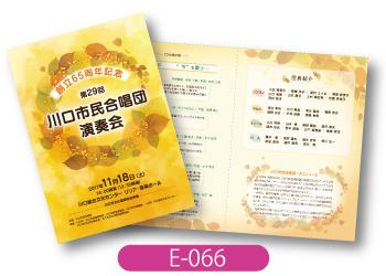 川口市民合唱団様定期演奏会用プログラム画像です。秋らしい柔らかみのあるデザインです