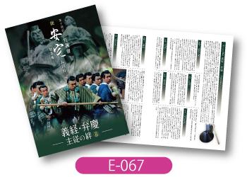 桂諷會様公演プログラムの画像です。以前の作成を同じイメージで、色合いを作品に合わせて作成。