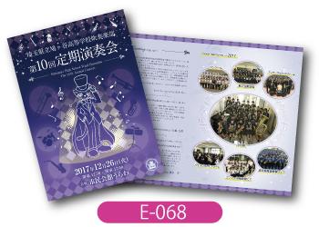 鳩ヶ谷高校吹奏楽部様演奏会用プログラムです。生徒様の描かれたイラストを使用したデザインです
