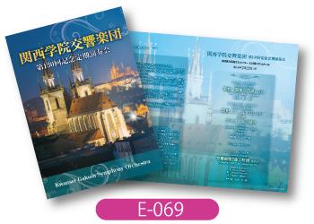 関西学院交響楽団様定期演奏会用プログラムです。チェコをイメージした曲目に合わせた背景でデザイン。
