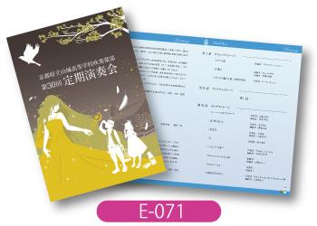 京都府立山城高等学校吹奏楽部様演奏会プログラムです。演目の青い鳥に合わせたシルエットでデザインしました