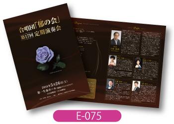 郁の会様定期演奏会用プログラムです。中央に添えたバラが背景のマロンブラックに溶け込むようなデザインとなりました