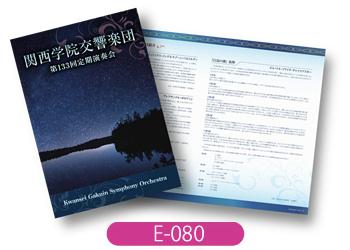 関西学院交響楽団様の演奏会のプログラムです。星空を使いデザインしました。