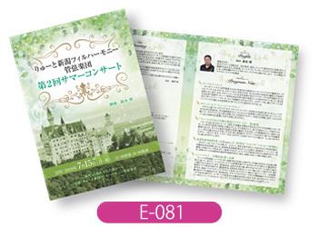 りゅーと新潟フィルハーモニー管弦楽団様の講演会パンフレットになります。緑色で爽やかなイメージに仕上げました。