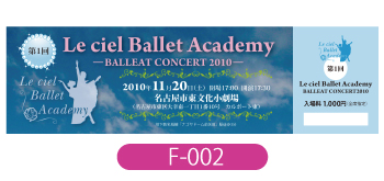 ル・シエルバレエアカデミー様バレエ発表会のチケット画像です。青空を全面に使い、色調を青で統一したデザインです。