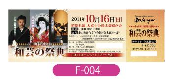 小山町特別講演「和芸の祭典」のチケット画像です。三味線・日本舞踊・和太鼓の演目の写真を掲載した和風デザインです。