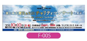 東日本大震災&9.11チャリティコンサートのチケット画像です。青空にハートを描く雲の画像を使用したデザインです。