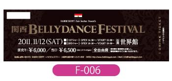 ベリーダンスフェスティバルのチケット画像です。黒い背景に公演名、日時等を掲載したシンプルでスタイリッシュなデザインです。