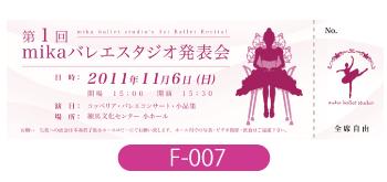 mikaバレエスタジオ様発表会のチケット画像です。白地に赤でバレリーナのシルエットを載せたシンプルで上品なデザインです。