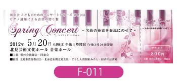 幹の会様スプリングコンサートチケットの画像です。淡いピンクのバラを背景に、同じ色調の鍵盤を配置した綺麗なデザインです。