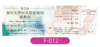 香川大学OB管弦楽団様チケット画像です。水色と薄い黄色を用い、溢れる光をイメージした淡く綺麗なデザインです。