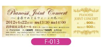 PIANOSSIジョイントコンサートのチケット画像です。黄色の背景に光の模様を散りばめ、金色のラインで飾った上品なデザインです。