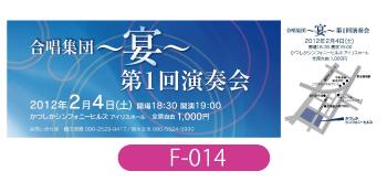 合唱集団~宴~発表会チケット画像です。青と水色のグラデーションに波紋の飾りを載せた清涼感のあるデザインです。